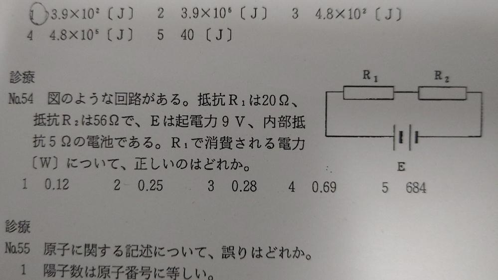 理科・物理の問題で困ってます、どなたか解説お願いしますm(._.)m