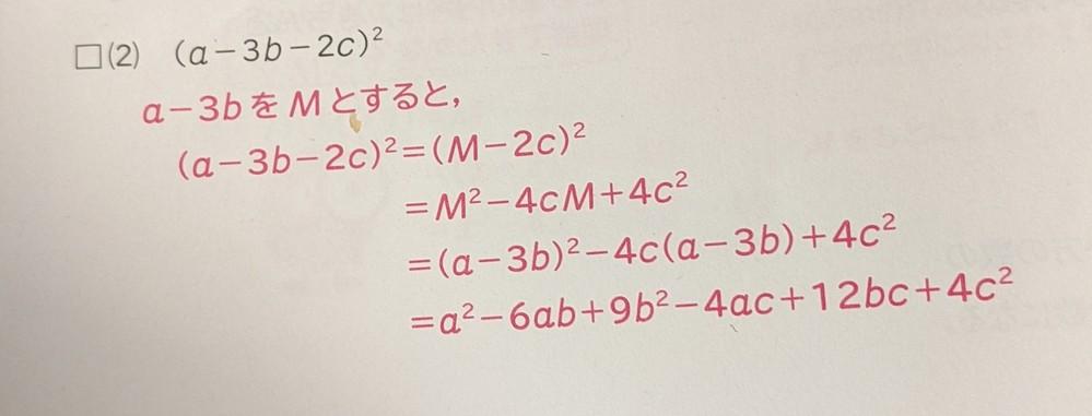 この因数分解の解き方教えて頂けませんか? この解説の解き方だと、間違えてしまいます。 別の解きやすい方法を教えて下さい。 よろしくお願いいたします。