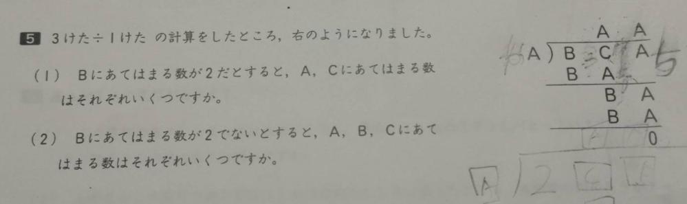 中学受験の算数の問題です。 画像中の(2) 問題の答えと解くための考え方(やりかた)を 教えてください。 どうぞよろしくお願い致します