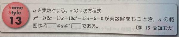 二次関数について質問です。 この問題の回答、解説をお願いします。