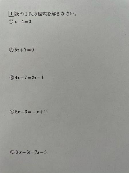 数学の問題です汗 お願いします教えてください泣