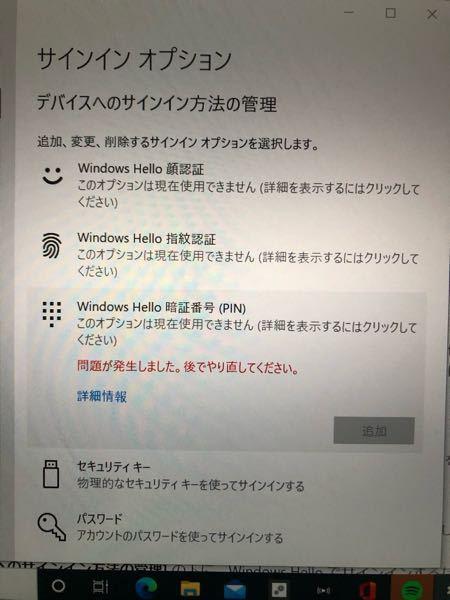 Windows10について質問です。 暗証番号(PIN)を変更しようとしても、問題が発生して、現在使用できませんと出てしまいます。どうすれば変更出来ますか?