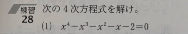 この問題の途中式と答えを教えてください。
