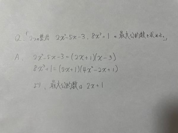 因数分解して出た共通因数が最大公約数になる理由が分からないです。 どなたか教えて下さると幸いです。