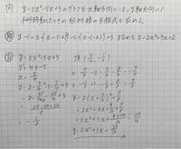 放物線を平行移動する問題です。 解答では公式を使っているのですが、私は頂点を求めてから考えるやり方が理解しやすいので、いつもこのやり方でやっています。 何度やっても計算が合いません。 頂点を求めてからのやり方で、途中式も書いて教えていただきたいです。よろしくお願いします!