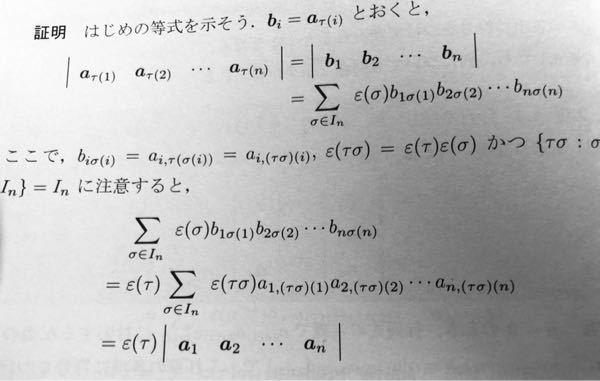 行列式の交代性の証明について質問です。 画像の下部に並ぶ3式を上から1,2,3としたとき1から2への変形がわかりません。 解説をお願いしたいです。
