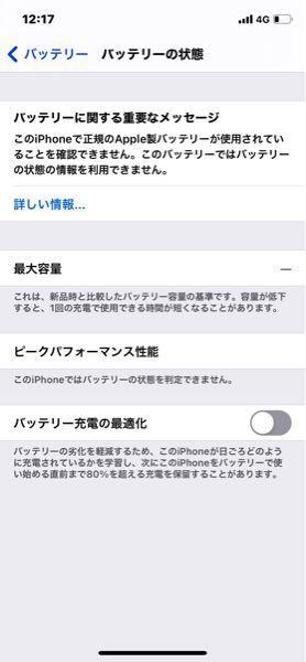 iPhone11Proを使っています。 バッテリー交換を正規店ではないところでしたところ、 このような表示(画像)が出てしまいました。 消すことは可能ですか? 正規品ではないから消すことはできませんか?