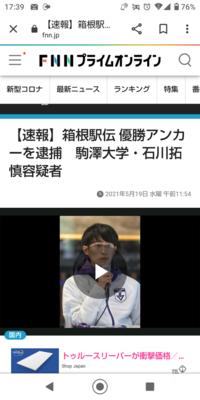 このニュースどう思いますか?  2021年の箱根駅伝で優勝した駒澤大学の選手が、女子高生にみだらな行為をした疑いで逮捕された。 神奈川県などの青少年育成条例違反の疑いで逮捕されたのは、駒澤大学4年の石川拓慎容疑者で、2020年12月と2021年1月、川崎市のホテルなどで、17歳の女子高生に、みだらな行為をした疑いが持たれている。  石川容疑者は、駒澤大学が優勝した2021年の箱根駅伝に出場し...