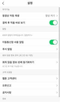 韓国のwebtoonというアプリは言語設定が韓国語と英語のふたつのはずですが、初期設定が韓国語で英語に直せません。設定から出来ますか?