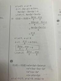 不等号の証明の回答なのですが、四角で囲った部分は必要ですか?