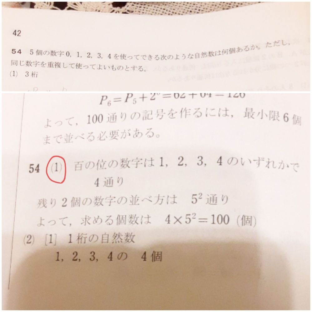 なぜこの問題は5²になるのでしょう? 5P₂ではなぜいけないのでしょうか?