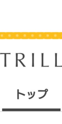 TRILLとはなんですか?性格診断するために開いたんですが、このサイトを開いたらセキュリティ警告が来ました。このサイトについて教えてください。