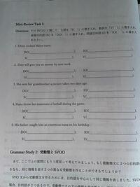 英語の、主語、動詞、目的語、間接目的語を書き入れる問題です。 分かる方解答をお願いします。