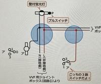 第二種電気工事士筆記試験についてです。 平成23年度下期の問39に電線本数を問う問題がありますが、単線図を複線図にする際、写真にある左側のスイッチではなく、右下のスイッチを最初に繋ぐのは何故ですか?ご存知の方、ご教授願います。