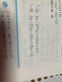 この問題のカッコ2の問題の解き方を教えてください 明日までに