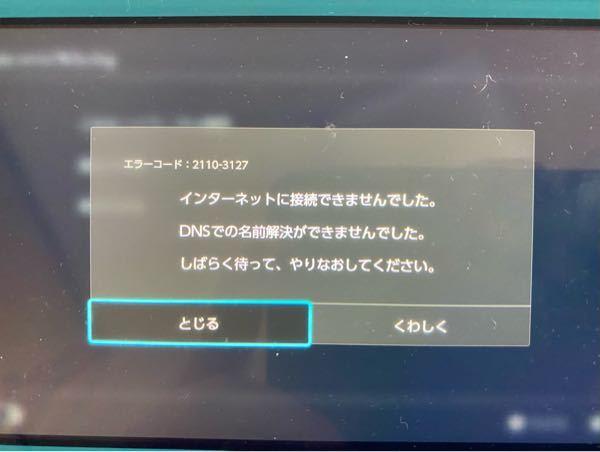 wi-fi接続に関する質問です。 次の写真の状態になった時の対処法を教えてください。(再起動して接続しても繋がりませんでした。)