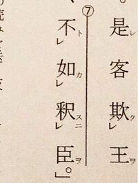 書き下し文の句読点について教えてください。 これを書き下し文に直したら ①「臣を釈すに如かず」 ②「臣を釈すに如かず。」 どちらが正しいですか?