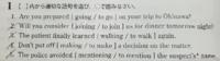 高校英語 動名詞と不定詞  写真の問題番号に射線が入ってる2〜4の「和訳」と「解説」をよろしくお願いします。