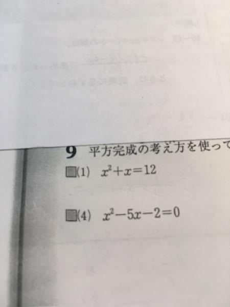 中学3年二次方程式の問題です。 分かりやすく教えて頂けると嬉しいです。