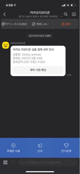 カカオトークを始めたのですが、なぜ韓国語になってしまうんでしょうか??教えてください!※画像あり