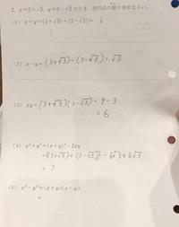 平方根の計算を教えてください。 ⑷と(5)です。ちなみに1.2.3はこれでよろしいでしょうか?