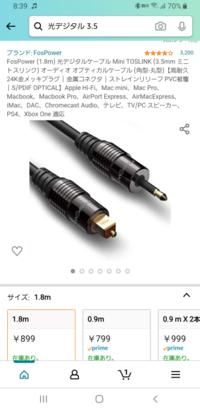 このケーブル(光デジタル→3.5㍉オス)で ps4からローランドのスピーカーに繋げて音を出すことは可能でしょうか?  なんか先端が少し違う感じですが使えるから使いたいです