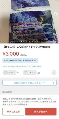 ポケモンカード 2万円近くするカードが他人に半分に破られて3千円で売ってありました。 メルカリにはこんなヤバい商品が沢山あるんでしょうか?