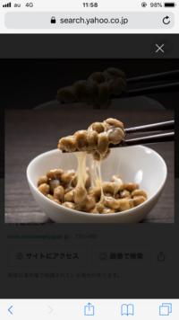 こんにちは!キングギドラです!(^ ^)  嘘かホントか納豆に含まれる「5-ALA」というアミノ酸が、凄まじいコロナの抑制効果があるらしいですね〜 とりあえず体にいいのは間違いないので意識して食べてます。  皆さんは納豆好きですか?苦手ですか?