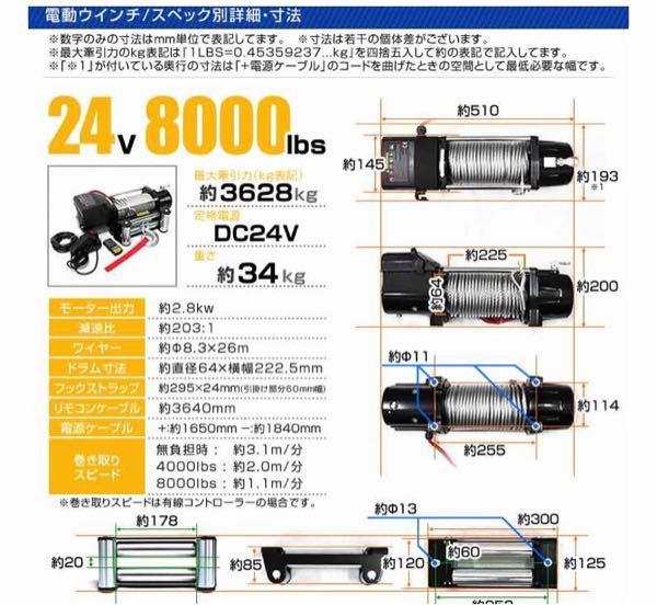 AC200VからDC24Vに変換して、この電動ウィンチを動かすには、どうしたらいいですか?