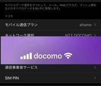 ドコモからahamoに変えて、プロファイルもahamoのをインストールして再起動したんですけど、まだ右上のようにドコモになっているんですけど、ちゃんとahamoになってますか?