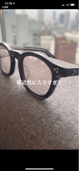 このメガネのメーカーがわかる人教えて頂きたいです。 お願いいたします。
