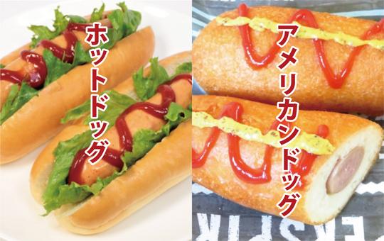 ホットドッグとアメリカンドッグ。どちらが好きですか?