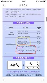 BTSのSOWOOZOOのチケット購入についての質問です。 下の写真の FC会員の欄で、黄色の枠の中で「マルチビュー」としか書いていないのに対して、赤の枠では「+シングルビュー」が書いてありますよね? それって、黄色の枠の「マルチビュー」を買ったら全体の映像は見れないということですか…?(メンバー個人も全体も見るには、赤い枠の方のチケットを購入しないとダメということですか?)  教えて...