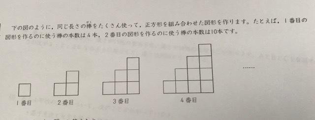 中学受験算数の規則性の問題です。 画像の問題にて、2021本の棒を使うと、何番目までの図形を作ることができますか?という問題です。 答えは、43番目です。 子供でも理解できるような解き方を教...