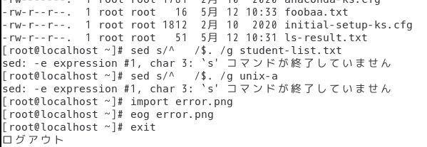 Linux初心者です。sedコマンドを試しに入力し確認していたところ、下の画像のようなエラーが出てきてsedコマンドが使えなくなってしまいました。ファイルも破損していてどこにいったか分からない状...