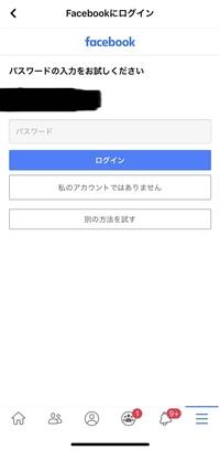 Facebookに登録しているメールアドレスを変更したいのですがパスワードがわからなくなり変更できません。 パスワードを忘れた場合にすすんでもなぜかパスワードの入力画面になり先に進めません。 下にある別の方法を試すを押しても同じ画面がでるだけで全く別の方法なりません。 どうしたらいいでしょうか。