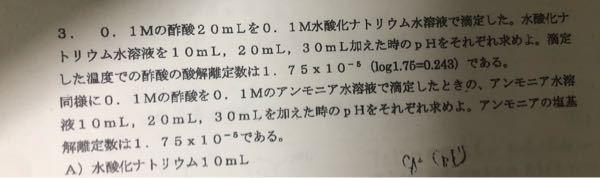 分析化学の問題です。各濃度の時のphの解き方だけでも教えて欲しいです。お願いします。