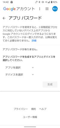 Ymobileメールアプリに Gmailアカウントを登録したいのですが、アプリパスワードを設定してからログインしてください との表示が出ました。 そこでこの画面にたどり着いたのですか、試行錯誤してもその先の設定方法がわかりません。  教えて頂けると幸いです。 お願いします。