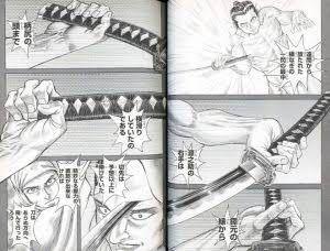 漫画シグルイにて柄を滑らすことで間合いを伸ばす流れと言う技がありますが、実際の剣術にもこれと似たような技があると聞いたのですが本当なのでしょうか?
