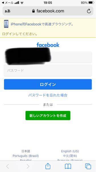 Facebookのアプリを消しても通知が来るのですが これって怪しい感じですか?