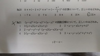 数学の問題で困ってます、どなたか解説お願いしますm(._.)m No.21です