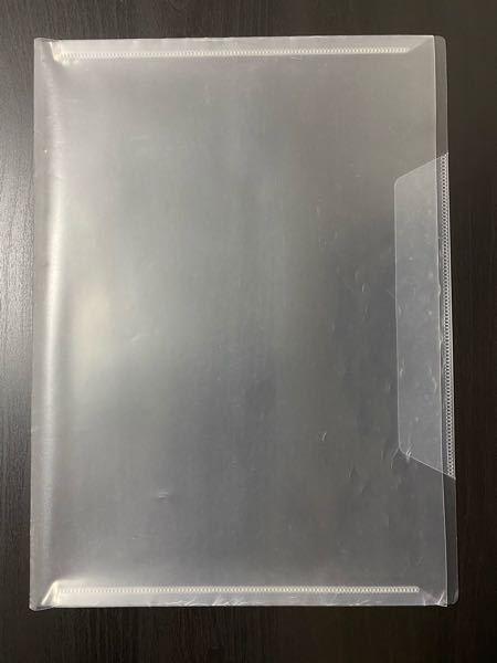 クリアファイルを探しています。 写真のもので、A4サイズ、3辺が閉じられていて長い1辺が蓋(フラップ)のようになっており、蓋を表に出すと書類が飛び出さなくなるものです。 薄さは一般的なクリアファ...