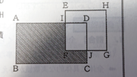数学・算数の質問です。私の考え方のどこが間違っているか教えて下さい。 問題  長方形ABCDと正方形EFGHが重なっている。長方形ABCDと正方形EFGHの面積の比は7:4で、長方形IFJDの面積は、正方形EFGHの面積の3/8である。斜線部分の面積が55平方センチメートルのとき、長方形ABCDの面積として、最も妥当なのはどれか。  私の解法 長方形ABCDと正方形EFGHの面積の比は7:4...