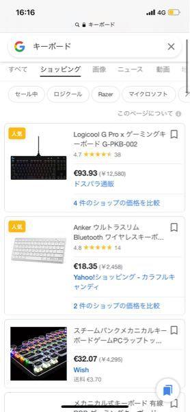 値段が英語表示なんですけど直し方ありますか?