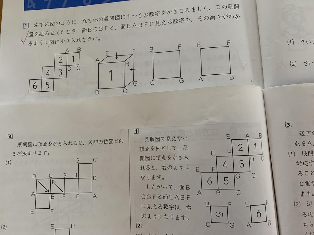 小学4年 算数の問題です。 左下の図のように、立方体の展開図に1〜6の数字を書き込みました。この展開図を組み立てたとき、面BCGF と、面EABFに見える数字をその向きぐわかるように図に書き入れ...