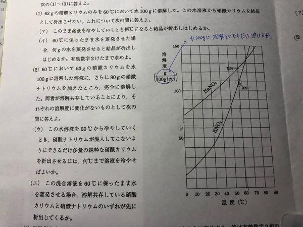 高校化学、溶解度の計算 ⑵の(う)と(エ)を初めから教えてください。 出来れば写真の全ての解き方、答えを教えてくださると助かります。 よろしくお願いします。
