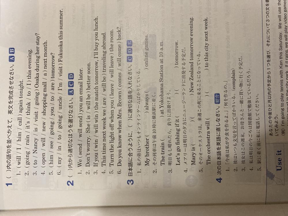 この問題の1.2.3.4が分かりません! 明日の宿題なので早めの回答お願いします!