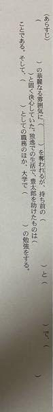 舞姫の2段落のあらすじの穴埋めを教えてください