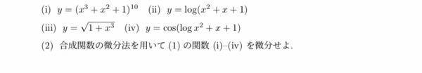 数Ⅲの問題です。 課題で出たのですが、この(i)以外の問題がわかりません。 途中式とともに教えていただきたいです(_ _。)