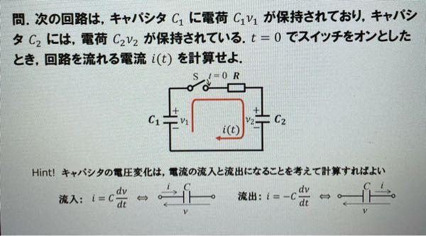電気回路の問題です!途中過程を含めてお願いします!